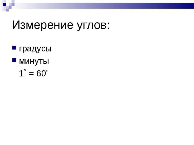 Измерение углов: градусы минуты 1˚ = 60'