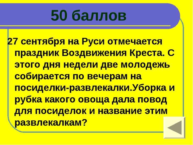 50 баллов 27 сентября на Руси отмечается праздник Воздвижения Креста. С этого...
