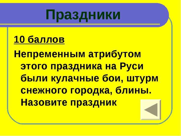 Праздники 10 баллов Непременным атрибутом этого праздника на Руси были кулачн...