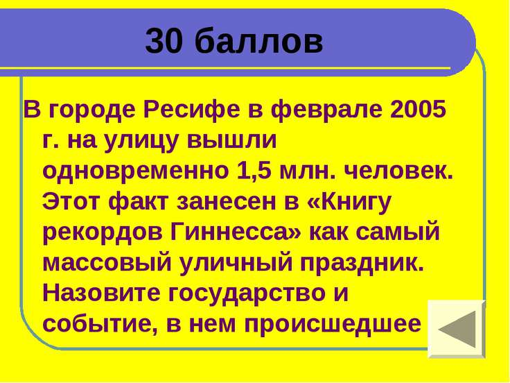 30 баллов В городе Ресифе в феврале 2005 г. на улицу вышли одновременно 1,5 м...
