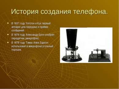 История создания телефона. В 1837 году Уитстон и Кук первый аппарат для перед...