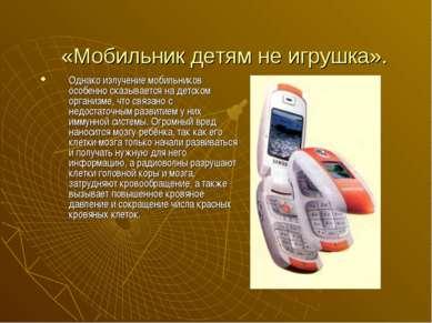«Мобильник детям не игрушка». Однако излучение мобильников особенно сказывает...