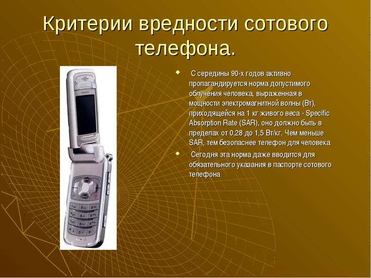 Критерии вредности сотового телефона. С середины 90-х годов активно пропаганд...