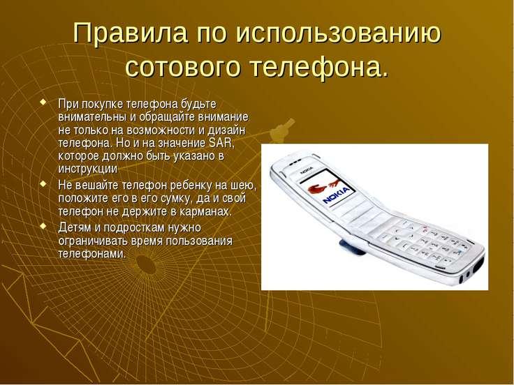 Правила по использованию сотового телефона. При покупке телефона будьте внима...