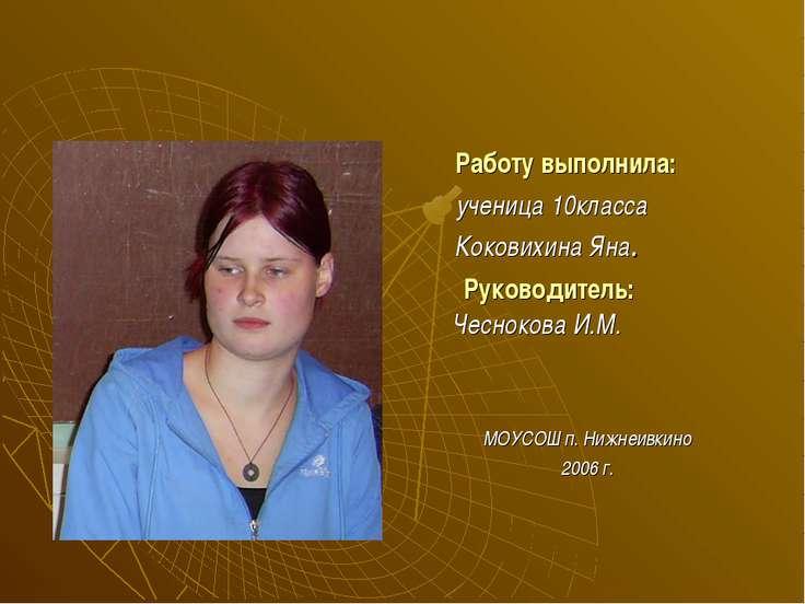 Работу выполнила: ученица 10класса Коковихина Яна. Руководитель: Чеснокова И....