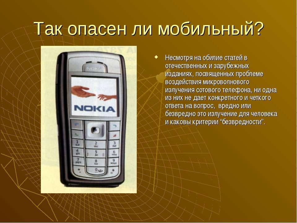 Так опасен ли мобильный? Несмотря на обилие статей в отечественных и зарубежн...