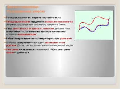 Законы сохранения: Потенциальная энергия Потенциальная энергия - энергии взаи...