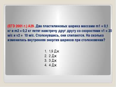 (ЕГЭ 2001 г.) А29. Два пластилиновых шарика массами m1 = 0,1 кг и m2 = 0,2 кг...