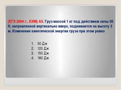 (ЕГЭ 2004 г., КИМ) А5. Груз массой 1 кг под действием силы 50 Н, направленной...
