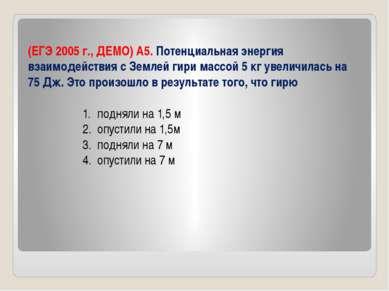 (ЕГЭ 2005 г., ДЕМО) А5. Потенциальная энергия взаимодействия с Землей гири ма...