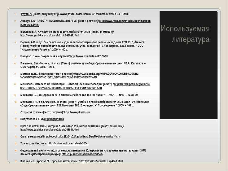 Используемая литература Physel.ru [Текст, рисунки]/ http://www.physel.ru/mai...