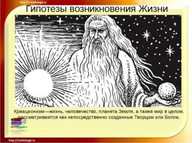 Гипотезы возникновения Жизни Креационизм—жизнь, человечество, планета Земля, ...