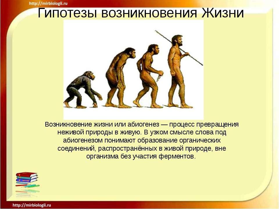 Гипотезы возникновения Жизни Возникновение жизни или абиогенез — процесс прев...