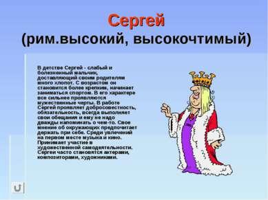 Сергей (рим.высокий, высокочтимый) В детстве Сергей - слабый и болезненный ма...