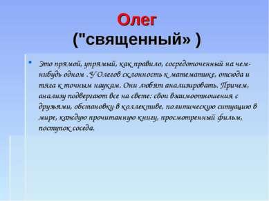 """Олег (""""священный» ) Это прямой, упрямый, как правило, сосредоточенный на чем-..."""