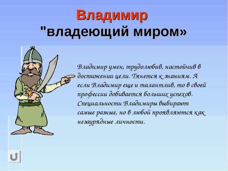"""Владимир """"владеющий миром» Владимир умен, трудолюбив, настойчив в достижении ..."""