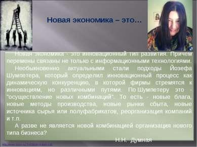 Новая экономика – это… http://www.bizon.ru/?t=50&idn=9&art=143