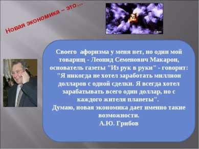 Своего афоризма у меня нет, но один мой товарищ - Леонид Семенович Макарон, ...