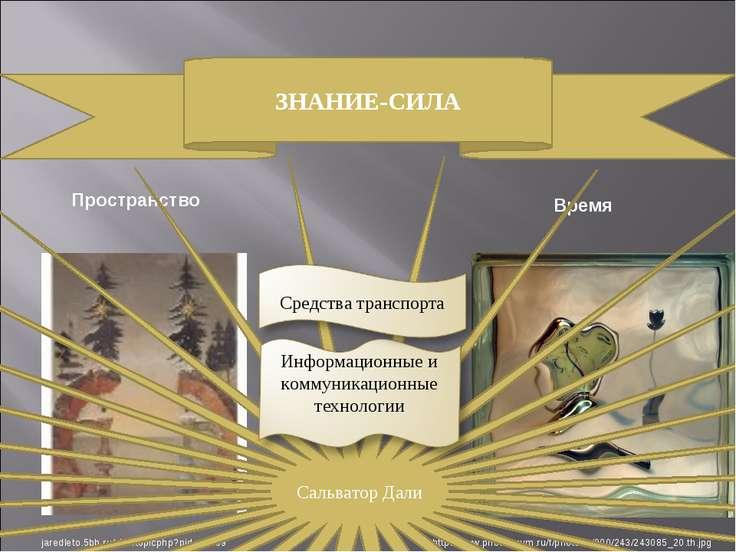 Время Пространство ЗНАНИЕ-СИЛА http://www.photoforum.ru/f/photo.th/000/243/24...