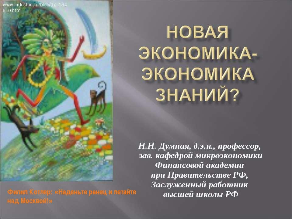 Н.Н. Думная, д.э.н., профессор, зав. кафедрой микроэкономики Финансовой акаде...