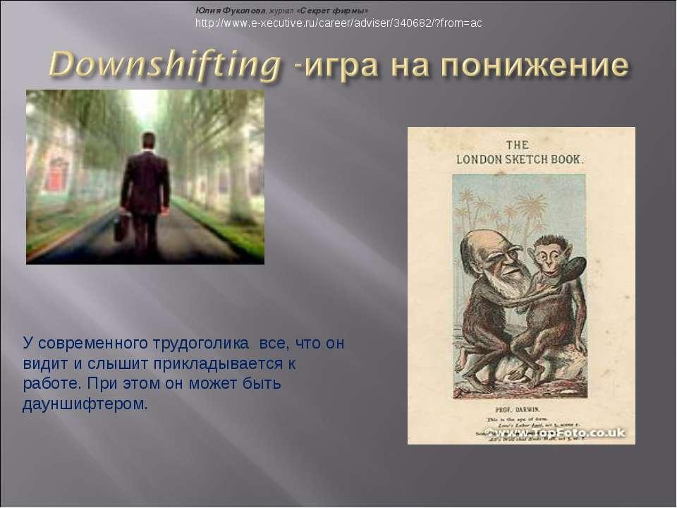Юлия Фуколова, журнал «Секрет фирмы» http://www.e-xecutive.ru/career/adviser/...