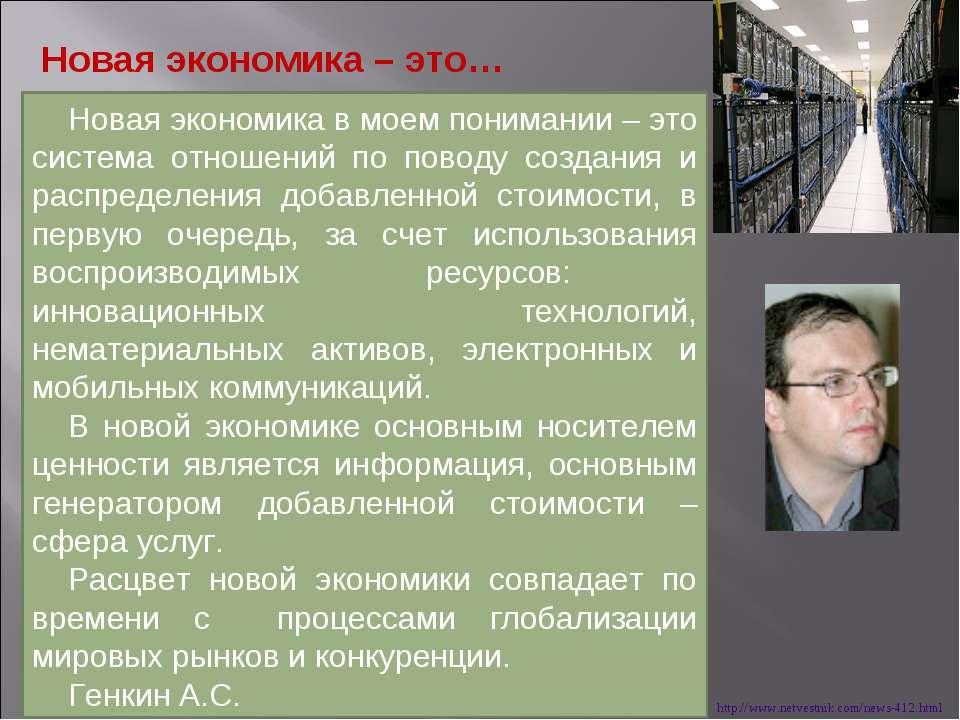 Новая экономика – это… Новая экономика в моем понимании – это система отношен...