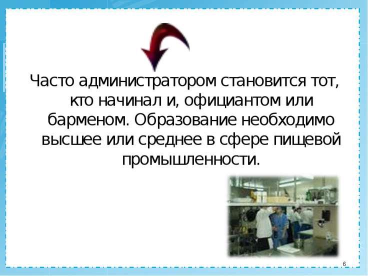 Часто администратором становится тот, кто начинал и, официантом или барменом....