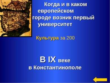 Когда и в каком европейском городе возник первый университет В IX веке в Конс...