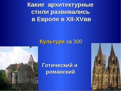 Какие архитектурные стили развивались в Европе в XII-XVвв Готический и романс...