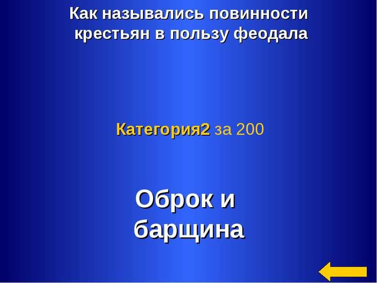 Как назывались повинности крестьян в пользу феодала Оброк и барщина Категория...