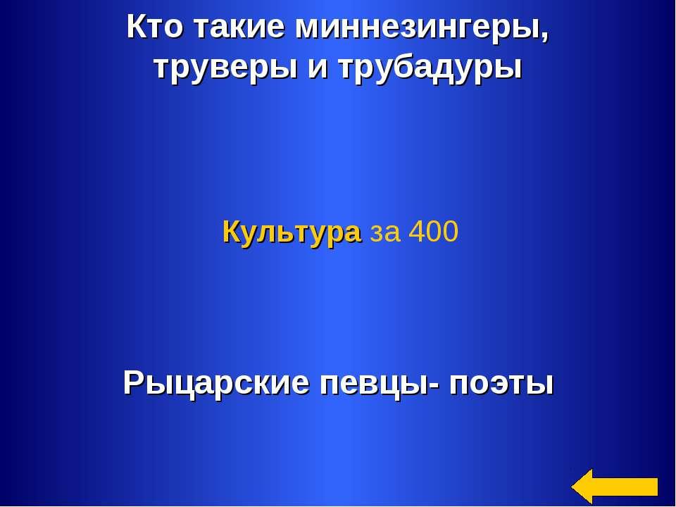 Кто такие миннезингеры, труверы и трубадуры Рыцарские певцы- поэты Культура з...