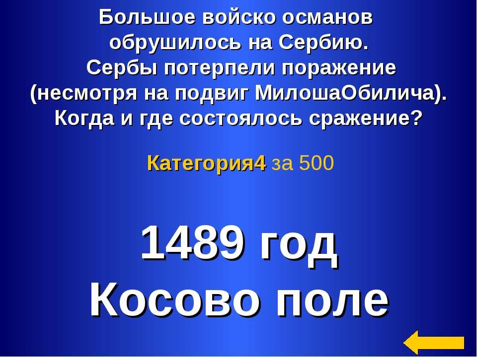 Большое войско османов обрушилось на Сербию. Сербы потерпели поражение (несмо...