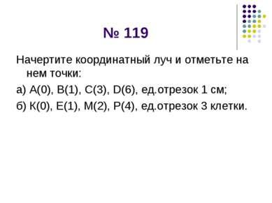 № 119 Начертите координатный луч и отметьте на нем точки: а) А(0), В(1), С(3)...