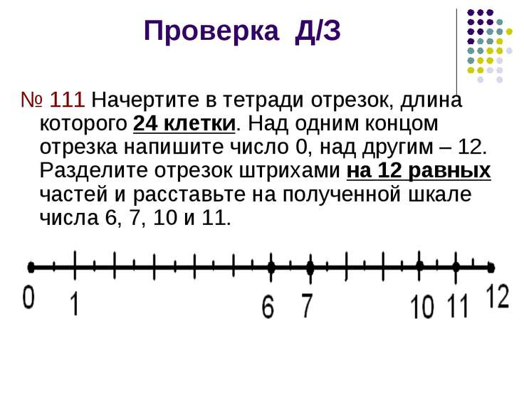 Проверка Д/З № 111 Начертите в тетради отрезок, длина которого 24 клетки. Над...