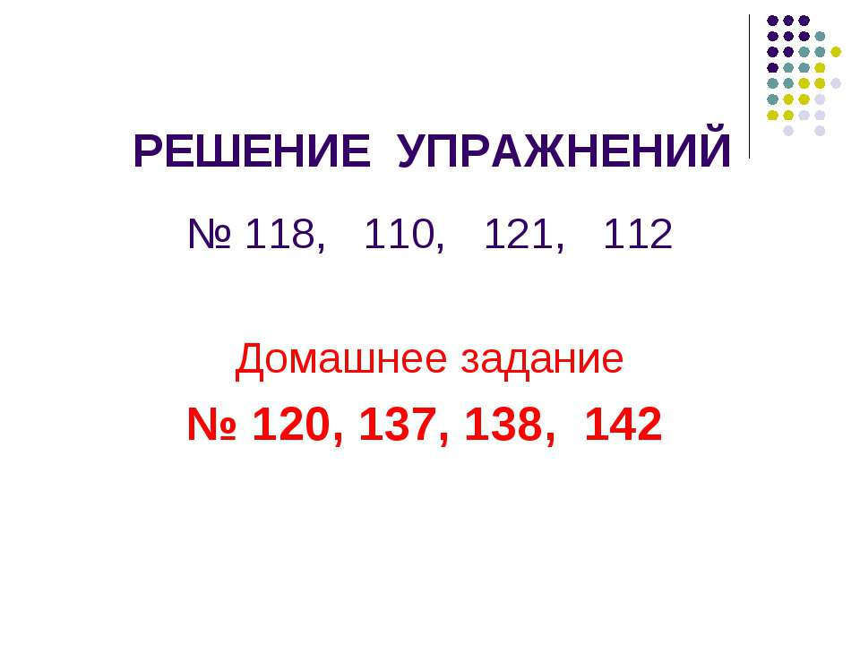 РЕШЕНИЕ УПРАЖНЕНИЙ № 118, 110, 121, 112 Домашнее задание № 120, 137, 138, 142