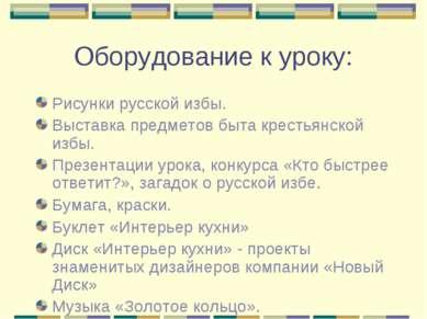 Оборудование к уроку: Рисунки русской избы. Выставка предметов быта крестьянс...