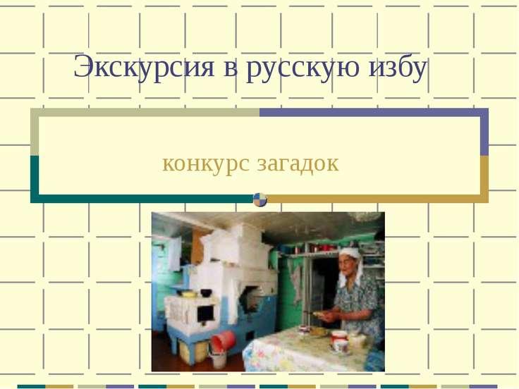 Экскурсия в русскую избу конкурс загадок