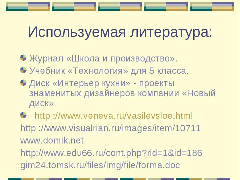 Используемая литература: Журнал «Школа и производство». Учебник «Технология» ...
