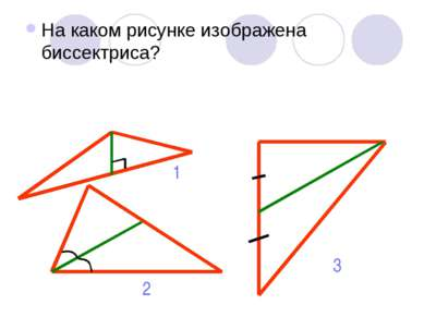На каком рисунке изображена биссектриса? 1 2 3