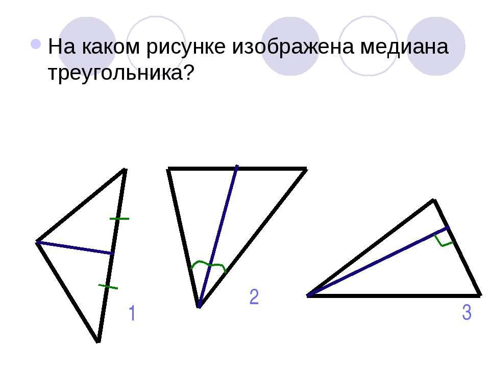 На каком рисунке изображена медиана треугольника? 1 2 3