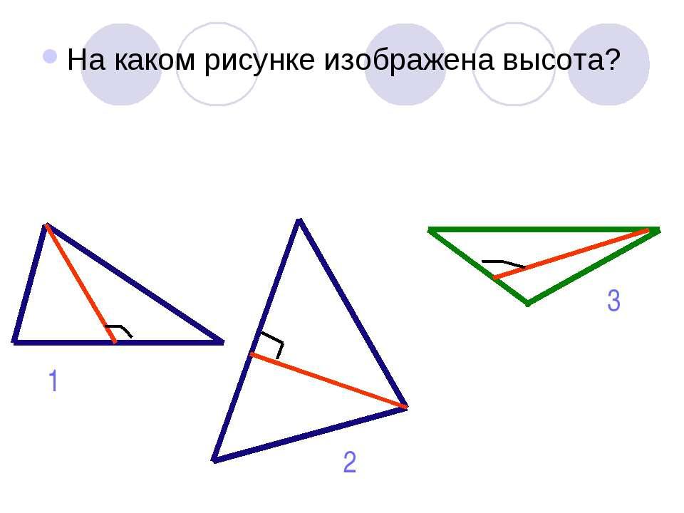 На каком рисунке изображена высота? 1 2 3