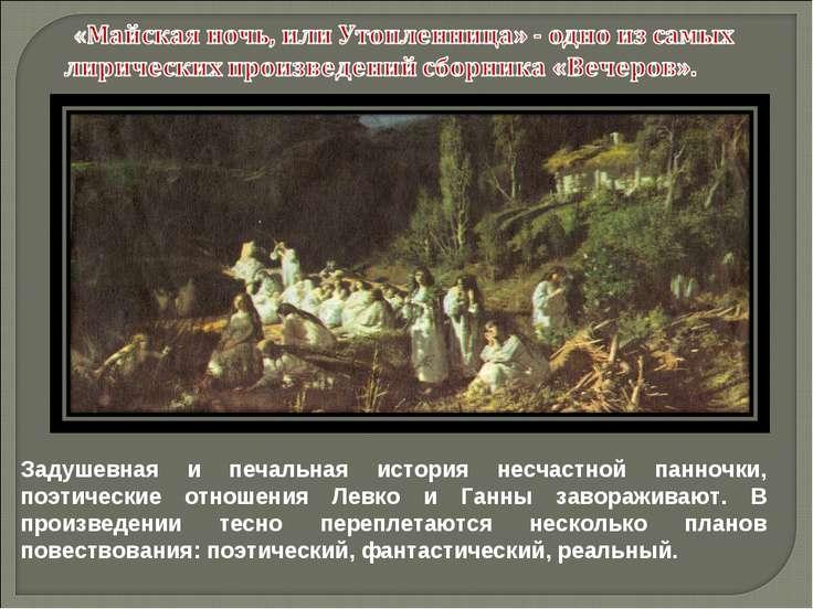 Задушевная и печальная история несчастной панночки, поэтические отношения Лев...