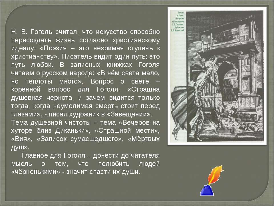 Н. В. Гоголь считал, что искусство способно пересоздать жизнь согласно христи...
