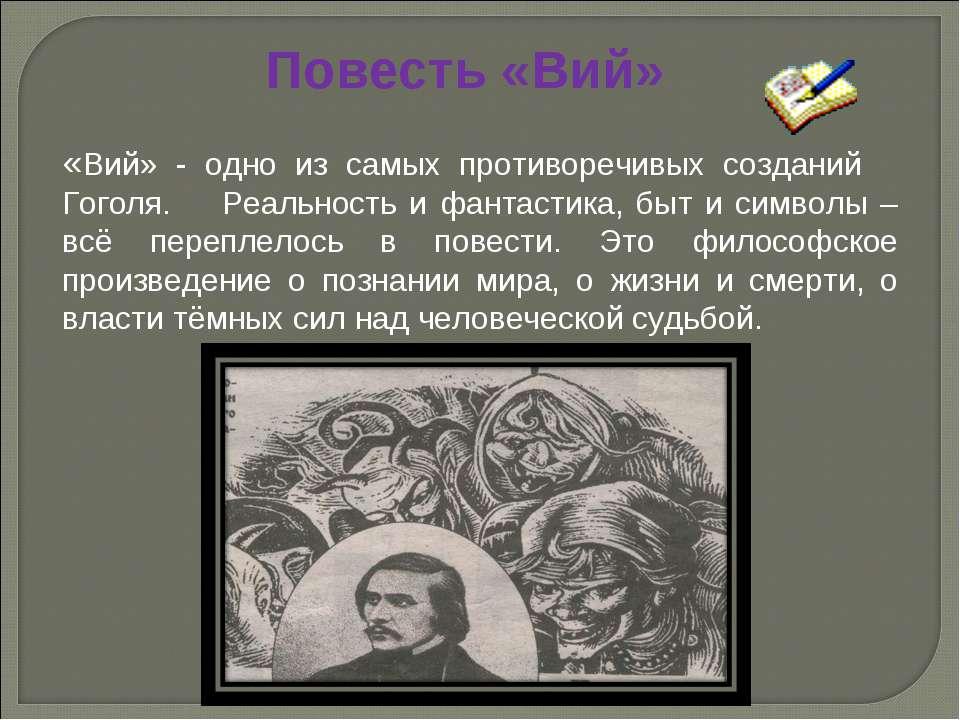 Повесть «Вий» «Вий» - одно из самых противоречивых созданий Гоголя. Реальност...