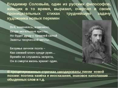Владимир Соловьёв, один из русских философов, живших в то время, выразил, оче...