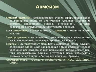Акмеизм Акмеизм (адамизм) – модернистское течение, сформировавшееся на принци...