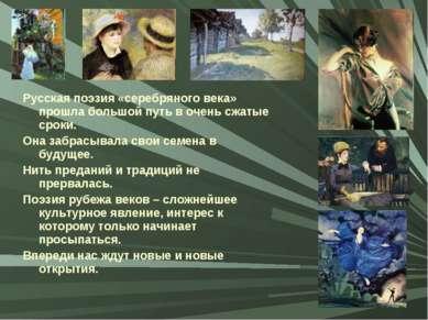 Русская поэзия «серебряного века» прошла большой путь в очень сжатые сроки. О...