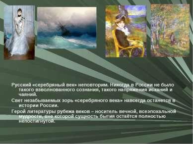 Русский «серебряный век» неповторим. Никогда в России не было такого взволнов...