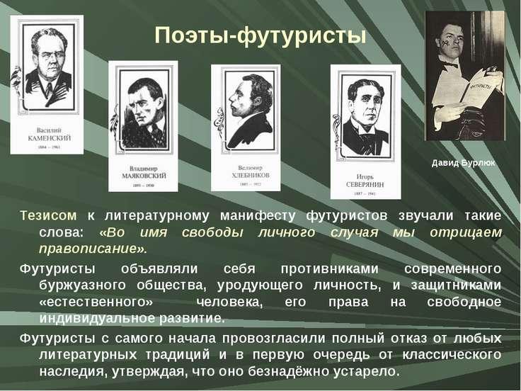 Поэты-футуристы Тезисом к литературному манифесту футуристов звучали такие сл...