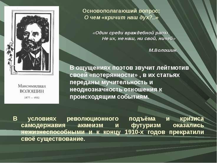 В условиях революционного подъёма и кризиса самодержавия акмеизм и футуризм о...